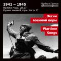 Wartime Music Vol. 17 - Wartime Songs by M.Blanter, V.Solovyov-Sedoy, T.Khrennikov, B.Mokrousov, A.Novikov, M.Fradkin, K.Listov, and N.Bogoslovsky