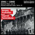 Wartime Music, vol. 10. Prokofiev : Suites orchestrales. Titov.